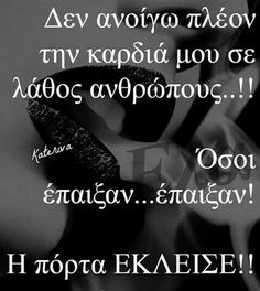 Favorite Quotes, Best Quotes, Love Quotes, Greek Quotes, Food For Thought, Kids And Parenting, Cool Words, Literature, Lyrics