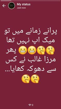 Funny Quotes In Urdu, Best Friend Quotes Funny, Funny Attitude Quotes, Best Friends Funny, Funny Girl Quotes, Funny Thoughts, Cute Jokes, Some Funny Jokes, Funny Memes