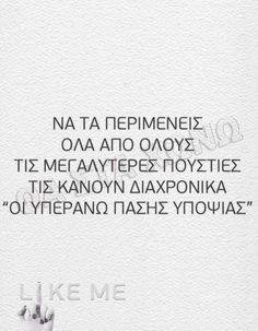 Feeling Loved Quotes, Love Quotes, Greek Quotes, Personality, Feelings, Math, Memes, Life, Qoutes Of Love