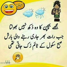 kash hum chotay hi hotay. Funny Cartoon Memes, New Funny Jokes, Funny School Jokes, School Humor, Funny Facts, Funny Stuff, Funny Quotes In Urdu, Cute Funny Quotes, Funny Relatable Quotes