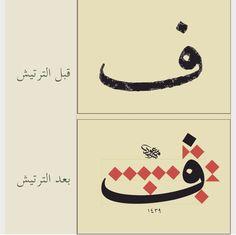 الخطاط مسعود بن حافظ Playing Cards, Arabic Calligraphy, Projects, Playing Card Games, Game Cards, Playing Card