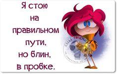Юмор, цитаты, ... In My Feelings, Humor, Funny, London, Quotes, Quotations, Humour, Moon Moon, Ha Ha