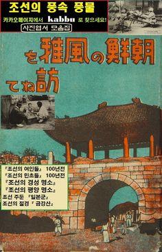 朝鮮の風雅