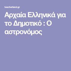 Αρχαία Ελληνικά για το Δημοτικό : Ο αστρονόμος