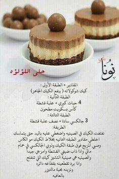 ➡ Mini Desserts, Delicious Desserts, Yummy Food, Sweets Recipes, Baking Recipes, Arabic Dessert, Arabian Food, Food Decoration, Cake Decorating Tips