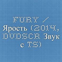 Fury / Ярость (2014, DVDScr. Звук с TS)
