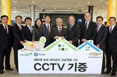 한국지엠, 5개 딜러사와 함께 16일, 한국지엠 창립일을 기념하여 '쉐보레 슈퍼 세이프티 프로젝트' 1차 CCTV 기증식 가져