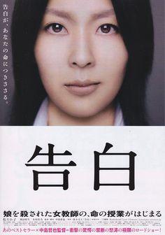 告白  http://info.movies.yahoo.co.jp/detail/tymv/id335612/
