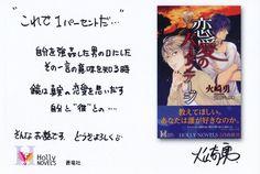 「恋愛のパーセンテージ」火崎勇 著 / 沢田ジュリオ 絵