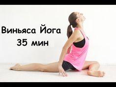 Виньяса йога для начинающих. Укрепление пресса - 35 мин. - YouTube
