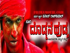 DODDMANE HUDGA (2016) FULL MOVIE KANNADA WATCH ONLINE FREE DVDRIP