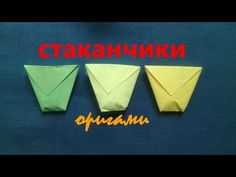 Стаканчики оригами Origami, Tableware, Dinnerware, Tablewares, Origami Paper, Dishes, Place Settings, Origami Art