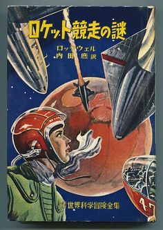 Trechery in Outer Space by Carey Rockwell (1957) illustrated by Komatsuzaki Shigeru