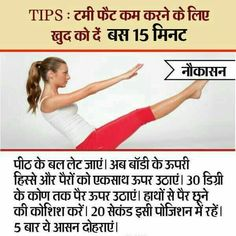Health Tips In Hindi - Gharelu Nuskhe Good Health Tips, Health And Fitness Articles, Natural Health Tips, Healthy Tips, Body Workout At Home, Fitness Workout For Women, Exercise To Reduce Waist, Ramdev Yoga, Gym Workout For Beginners