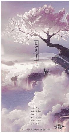 Gateway to Heaven, by Sugidai Minso, c. Anime Backgrounds Wallpapers, Anime Scenery Wallpaper, Landscape Wallpaper, Animes Wallpapers, Fantasy Art Landscapes, Fantasy Landscape, Landscape Art, Beautiful Landscapes, Chinese Artwork