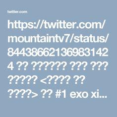 https://twitter.com/mountaintv7/status/844386621369831424 같이 여행갈까요? 달달한 목소리 주인공은? <하늘에서 만난 대한민국> 티져 #1 exo xiumin 시우민