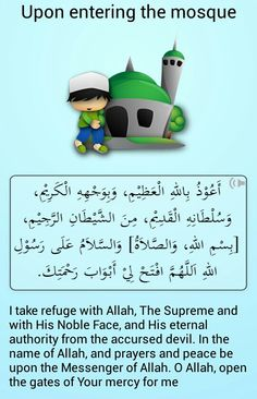 Supplication upon entering the mosque #flashcards #islam