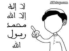 موقع البطاقة الدعوي - البطاقة للبطاقات الإسلامية - بطاقات للتلوين/لا إله إلا الله محمد رسول الله