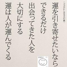 運は人が運んでくる | 女性のホンネ川柳 オフィシャルブログ「キミのままでいい」Powered by Ameba Cool Words, Wise Words, Word Board, Like Quotes, Magic Words, Meaningful Life, Favorite Words, More Than Words, Powerful Words