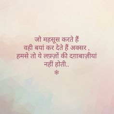 Real just like me. 2 Line Quotes, Hindi Quotes On Life, Words Quotes, Poetry Quotes, Shyari Quotes, Sufi Quotes, Qoutes, Deep Words, True Words