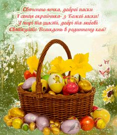 ♥ , from Iryna Koi, Vintage Easter, Holidays And Events, Happy Easter, Diy And Crafts, Happy Birthday, Basket, Ukraine, Spring