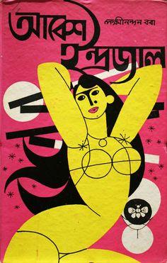 Bengali book cover.