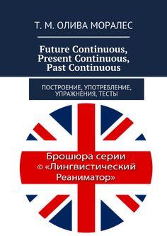 Future Continuous, PresentContinuous, PastContinuous - Т. Олива…