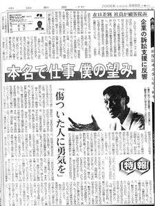野間さんの「在日特権の虚構」でも触れられていた、積水ハウスの社員が顧客を訴えた裁判の記事。(2006年8月8日付中日新聞夕刊、「特報:在日差別 社員が提訴」)