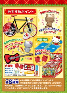 #Sanrio #Rement #HelloKitty Extracurricular Activities Collection Hello Kitty Toys, Rement, Cat Toys, Sanrio, Activities, Collection, Gourmet