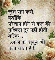 Krishna Quotes In Hindi, Hindi Qoutes, Hindi Words, Hindi Quotes On Life, Text Quotes, Life Quotes, Motivational Thoughts, Positive Quotes, Inspirational Quotes