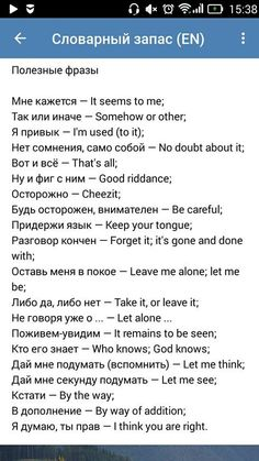 Russian Language Lessons, Russian Lessons, Russian Language Learning, Language Study, Learn A New Language, English Lessons, French Lessons, Spanish Lessons, English Time
