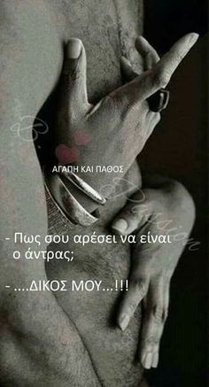 Best Quotes, Life Quotes, Greek Words, Love Others, Greek Quotes, My Man, Acting, Romantic, Messages