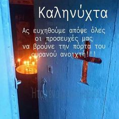 Greek Quotes, Good Night, Diy And Crafts, Spirituality, Neon Signs, Drawing, Nighty Night, Spiritual, Sketches
