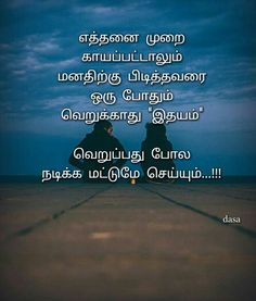 Love Nature Quotes, Tamil Love Quotes, Life Failure Quotes, Relationship Quotes, Relationships, I Miss You Quotes, Best Love Quotes, Tamil Motivational Quotes, Inspirational Quotes