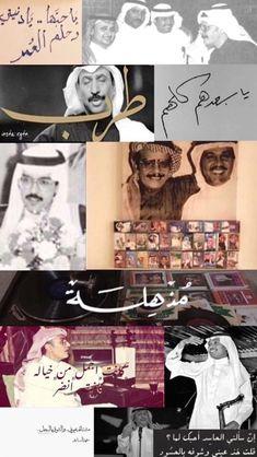 Classic Wallpaper, Aesthetic Pastel Wallpaper, Arabic Funny, Funny Arabic Quotes, Cartoon Quotes, Cartoon Art, Iphone Wallpaper Quotes Love, Wallpaper Art, Wallpaper Backgrounds