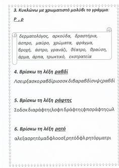 Γράμμα Ρ - φύλλο εργασίας 2