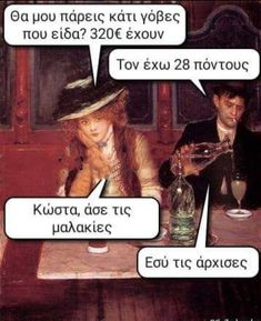 Ancient Memes, Funny Greek Quotes, Beach Photography, Funny Pictures, Funny Memes, Movie Posters, Goodies, Humor, Fanny Pics