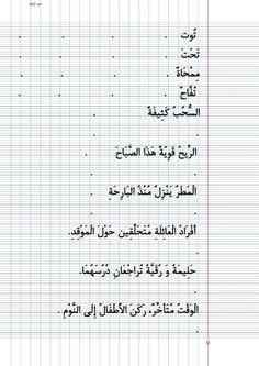 Arabic Alphabet Letters, Arabic Lessons, Writing Boards, Arabic Language, Learning Arabic, Khalid, Handwriting, Worksheets, Preschool