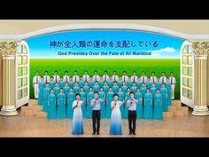 全能神教会王国の賛美中国語合唱 第12集