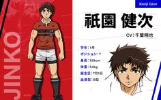 , all out character designs, fall anime 2016 anime, anime Fall Anime, 2016 Anime, Team Bonding, Theme Song, Rugby, Poker, Character Design, Songs, Memes