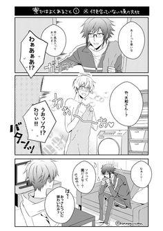 【大壮①】ゆるい大壮夫婦漫画です。大和さんがただのFSCのお兄さんです。腐向けご注意下さい。