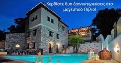Διαγωνισμός Petradi Hotel Καλαμάκι - Πήλιο! Powered by Discover Volos.