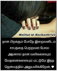Latest Sad Quotes About Life In Tamil