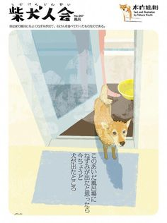 Shibakenjinkai Bathroom Art Print by Tatsuro Kiuchi - X-Small Comics Illustration, Illustrations Posters, Animal Illustrations, Hachiko, Japanese Artists, Shiba Inu, Framed Art Prints, Illustrators, Art Paintings