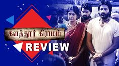 Kalathur Gramam Movie Review   Nikki MediaWatch More Exclusive Cinema News, Movie Reviews, Funny Videos, Celebrities Interviews, Movie Press Meet, Film Audio Launch, Etc..,, Follow on : NIKKI ... Check more at http://tamil.swengen.com/kalathur-gramam-movie-review-nikki-media/