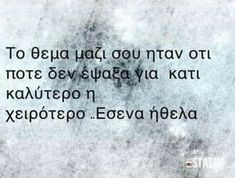 Greek Quotes, Me Quotes, Psychology, My Life, Poetry, Thoughts, Feelings, Wall Papers, Psicologia