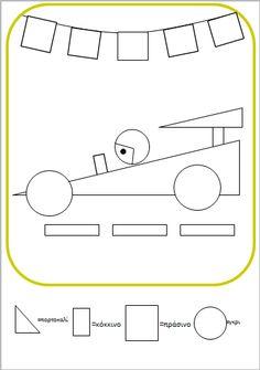 Το όχημα ράλλυ αποτελείται από τα σχήματα του κύκλου του τριγώνου του τετραγώνου και του ορθογωνίου. Παρατήρησε τις οδηγίες στο κάτω μέρος της σελίδας και χρωμάτισε ανά σχήμα και χρώμα.