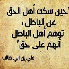 لا تغتر بضعفك بل قل الحق امام سلطان جاءر