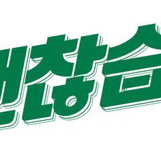 신년소망카드 - 그래픽 디자인 · 타이포그래피, 그래픽 디자인, 타이포그래피, 그래픽 디자인, 타이포그래피 Typo Design, Chinese Typography, Typography Poster, Advertising Design, Atari Logo, Webtoon, Fonts, Layout, Inspire