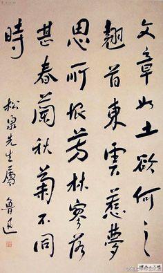 鲁迅诗作手迹。by Lu Xun.